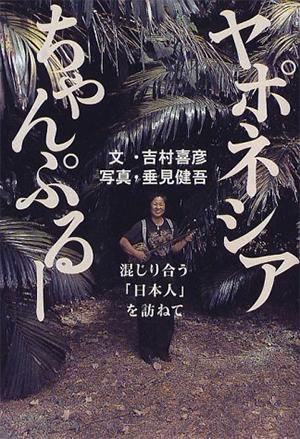 ヤポネシアちゃんぷるー―混じり合う「日本人」を訪ねて 吉村喜彦
