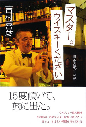 『マスター。ウイスキーください―日本列島バーの旅』 吉村喜彦(文&写真)