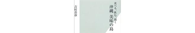 食べる、飲む、聞く沖縄美味の島 吉村喜彦