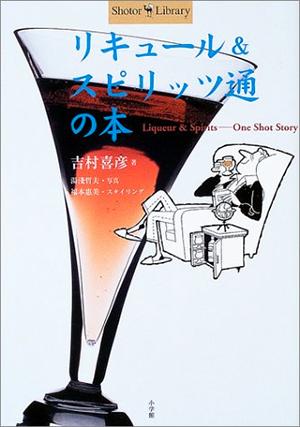 リキュール&スピリッツ通の本 (Shotor Library)  吉村喜彦