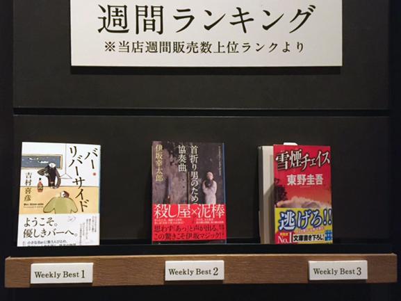 『バー・リバーサイド』。二子玉川の蔦屋家電で、文庫売上げ第1位に!