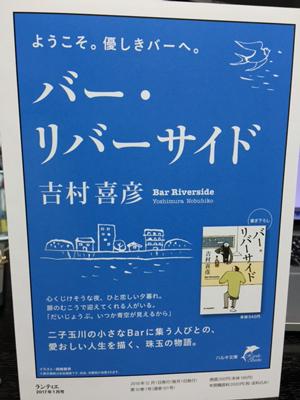 角川春樹事務所のPR誌『ランティエ』2017年1月号 こちらが裏表紙