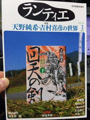 角川春樹事務所のPR誌『ランティエ』2017年1月号 こちらが表紙