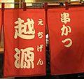 ひさびさの大阪(1)