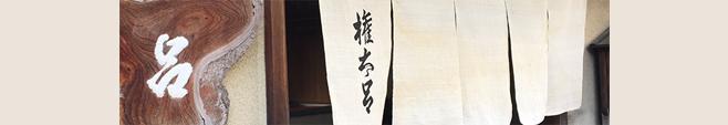 「冬の京都で、にしんそば」