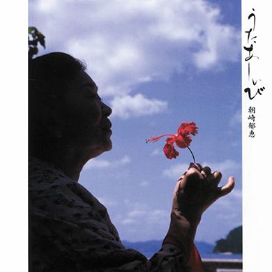 M3.朝崎郁恵「五木の子守唄」