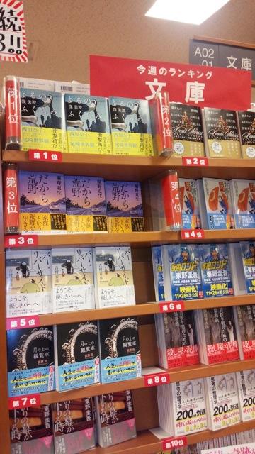 『バー・リバーサイド』紀伊國屋書店 二子玉川で5位