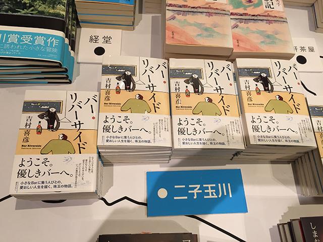 「描かれた世田谷」二子玉川を舞台にした『バー・リバーサイド』