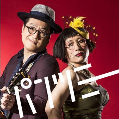 「パンツミー」 すち子&真也 (4分09秒) <YOSHIMOTO R and C YRCS-90108>