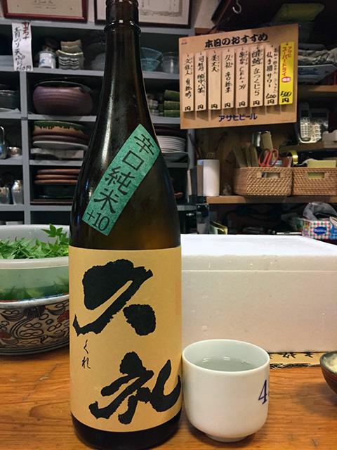 夕食で、飲んだ日本酒「久礼(くれ)」。