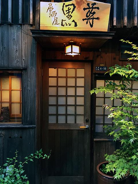 「黒尊(くろそん)」というお店