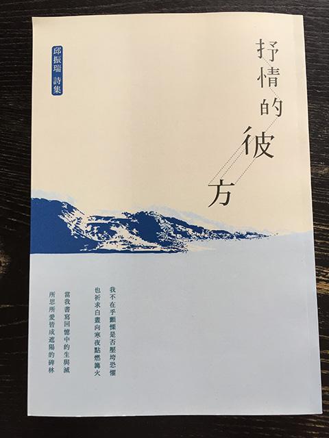 邱振瑞さんの最新詩集『叙情的彼方』