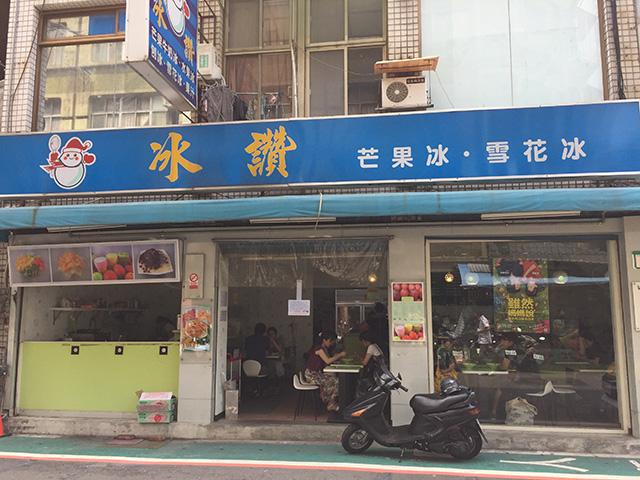 台北の友人が言うには、 「わたしがいちばん好きなお店は、『冰讚(ピンザン)』。  開いているのは、マンゴーの季節だけなんです」。