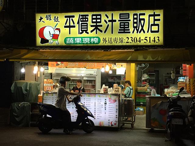 「南機場夜市(ナンジーチャン・イェーシー)」水餃子ストリートや果物ジュースストリート とお店が固まっているのも特徴。