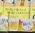 『二子玉川物語』好調なスタートを切りました!