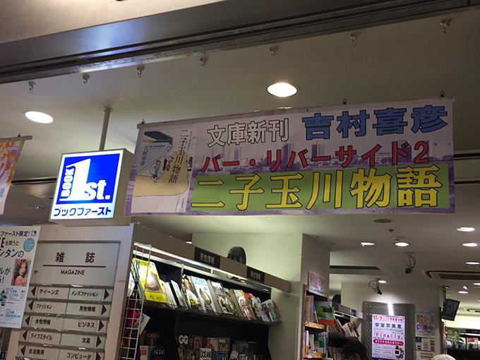 ブックファースト二子玉川店 天吊り広告