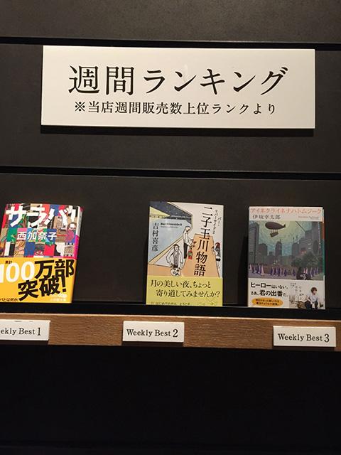 蔦屋家電さんも、発売3日目で、週間ランキング第2位になりました!