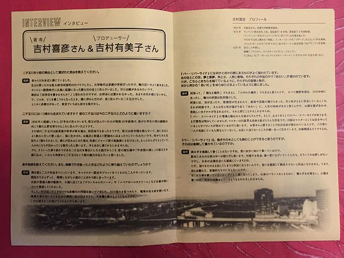 ぼくとプロデューサーの吉村有美子のインタビューが載っています。