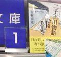 『二子玉川物語』、続々ランキング1位に!
