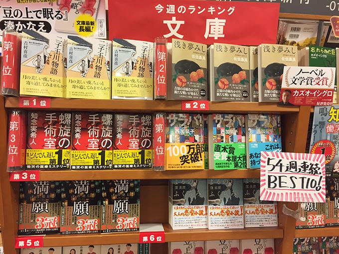 紀伊國屋書店・玉川高島屋店では、 ランキング第1位。