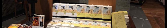 『二子玉川物語』。蔦屋家電で月間・第1位に!