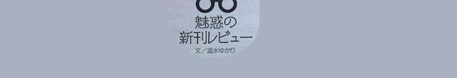 『二子玉川物語』の書評が、「女性セブン」17年12月14日号に掲載されました。