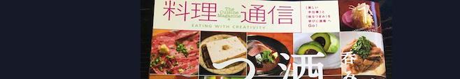 「料理通信」18年1月号に、『二子玉川物語』の書評が掲載されました。