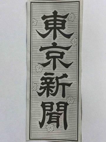東京新聞・表札