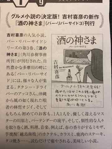 新潮・紹介文