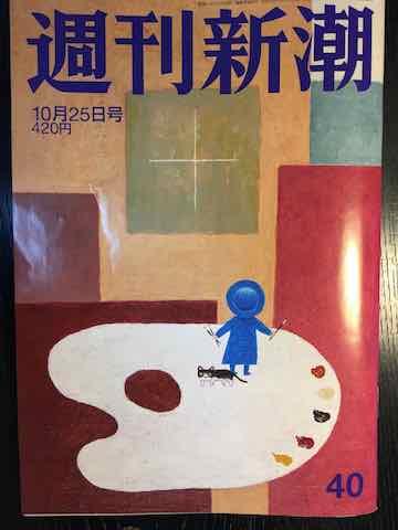 週刊新潮18/10/25
