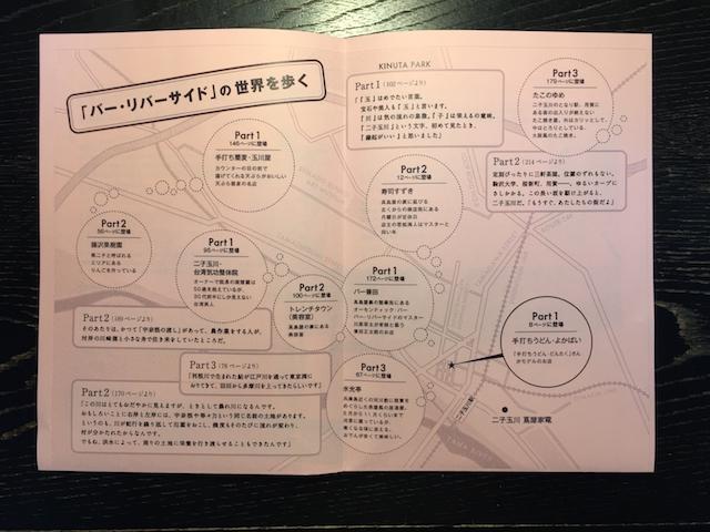 蔦屋家電パンフ・地図