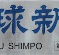 琉球新報(2018/11/10)文化面に掲載していただきました