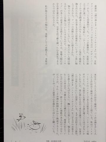 北田クン2
