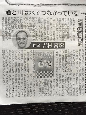 日刊ゲンダイ18/11/5
