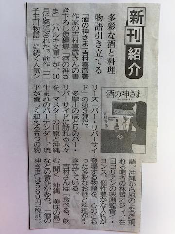 琉球新報18/11/10