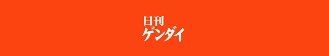 日刊ゲンダイのロゴ
