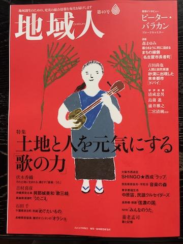 「歌の力」表紙