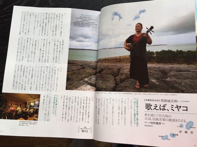 美和さんの記事