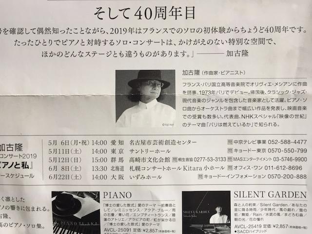 加古さんのソロ40周年