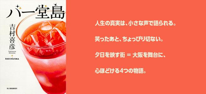 『バー堂島』 吉村喜彦 著  2019年10月12日発売。人生の真実は、小さな声で語られる。笑ったあと、ちょっぴり切ない。夕日を映す街 = 大阪を舞台に、 心ほどける4つの物語。