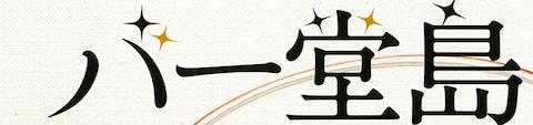 バー堂島タイトル