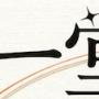 19/10/16ラジオ関西「ラジオDEしょー」に出演
