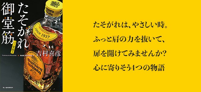 『たそがれ御堂筋』吉村喜彦著 2020年10月15日発売。たそがれは、やさしい時。 ふっと肩の力を抜いて、 扉を開けてみませんか? 心に寄りそう4つの物語