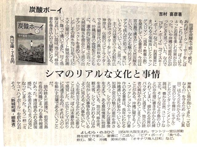 6:20琉球新報