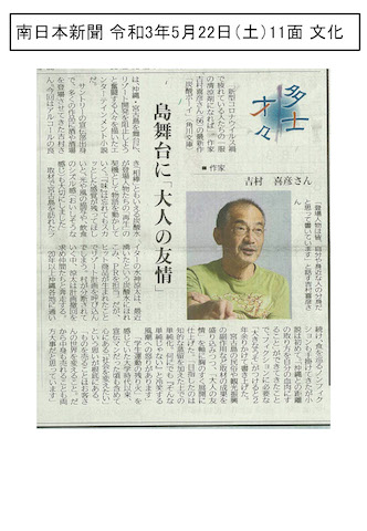 21/5/22南日本新聞