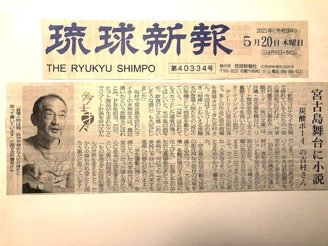 21/5/20琉球新報