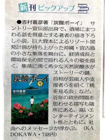 21:6:5中日新聞のコピー