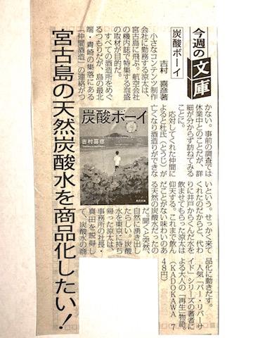 21/6/3日刊ゲンダイ