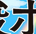 『炭酸ボーイ』新聞掲載記事(21/5~8月)