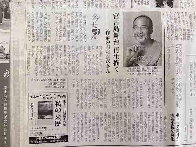 21/5/20沖縄タイムス